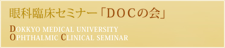 眼科臨床セミナー「DOCの会」 DOKKYO MEDICAL UNIVERSITY OPHTHALMIC CLINICAL SEMINAR